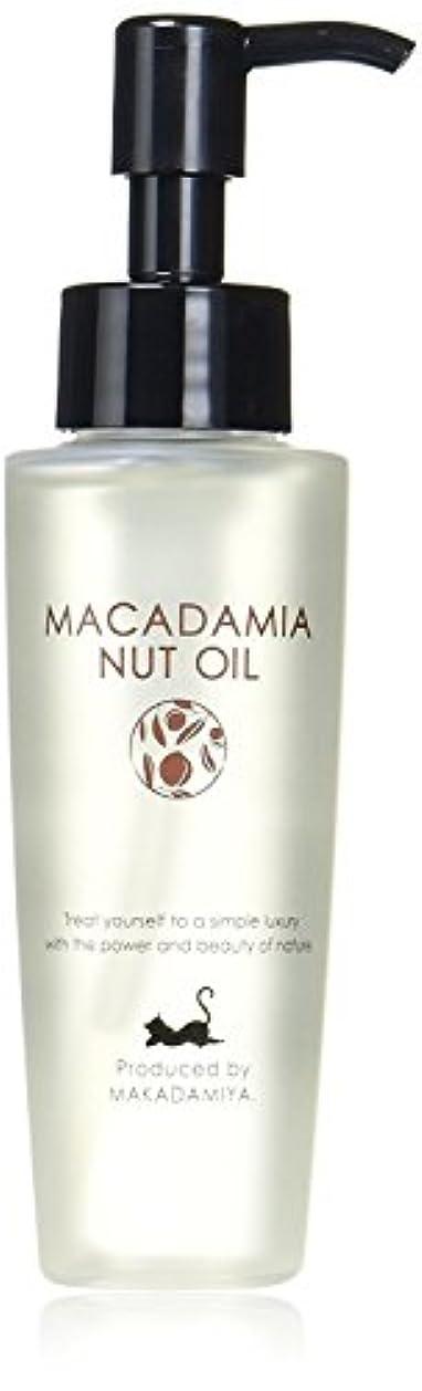 バリア光沢のあるあえぎマカダミアナッツオイル80ml (天然100%無添加 無農薬 有機栽培) 高級サロン仕様 マッサージオイル キャリアオイル (フェイス/ボディ用)