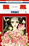 龍鳳 第3巻 (花とゆめCOMICS)