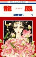 龍鳳 第3巻 (花とゆめCOMICS)の詳細を見る