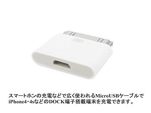 オーディオファン 【 iDock変換コネクタ 】 MicroUSB(メス)-iDock(オス) MicroUSB からiphone4へ変換コネクタ 充電器 充電アダプター MicroUSB to 30pin DOCK iphone4S/4 30ピンアダプタ iphone4s/4 Micro to i4A