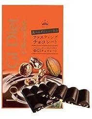 ファスティングチョコレート 25g×3個 1袋