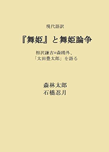 現代語訳  『舞姫』と舞姫論争: 相沢謙吉 = 森鴎外、「太田豊太郎」を語るの詳細を見る