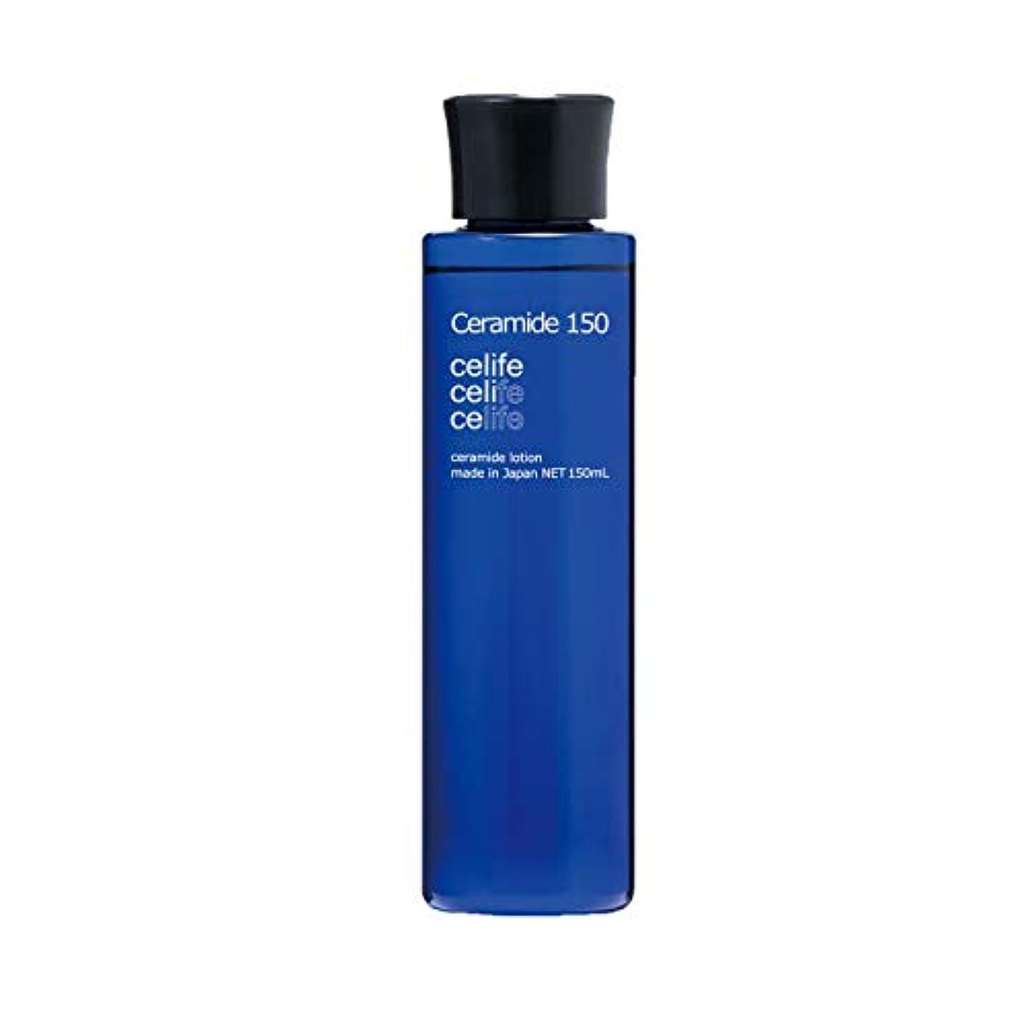 騙すエミュレーション品揃えcelife 天然セラミド配合化粧水 セラミド 150