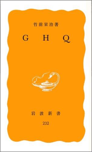 GHQ (岩波新書)の詳細を見る