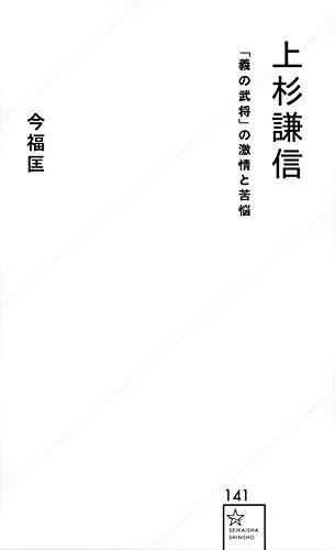 上杉謙信 「義の武将」の激情と苦悩 (星海社新書)