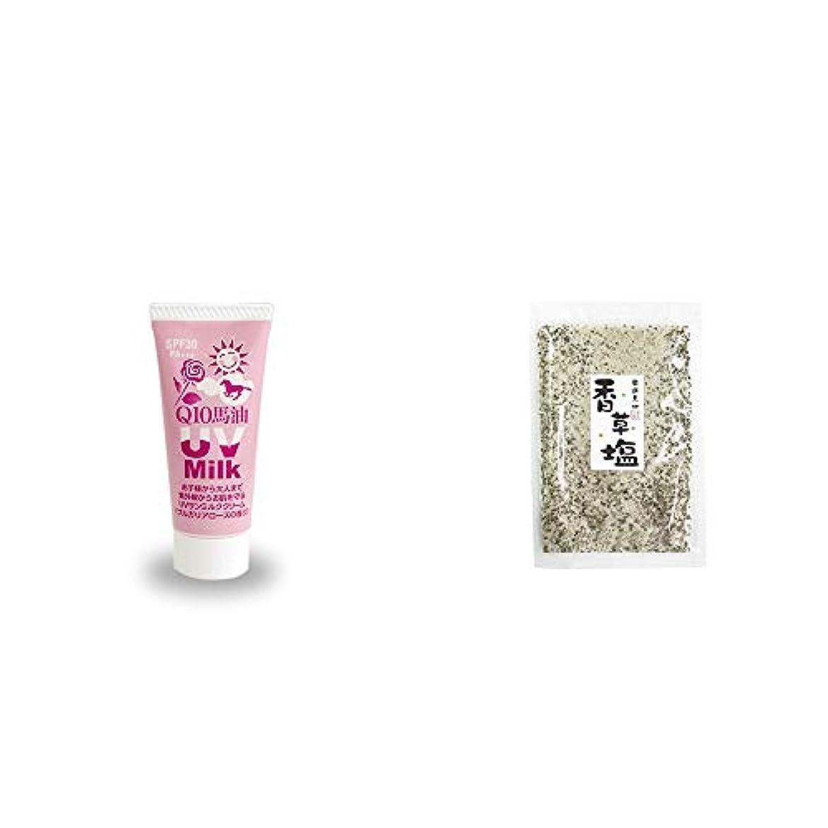 [2点セット] 炭黒泉 Q10馬油 UVサンミルク[ブルガリアローズ](40g)?香草塩 [袋タイプ](100g)
