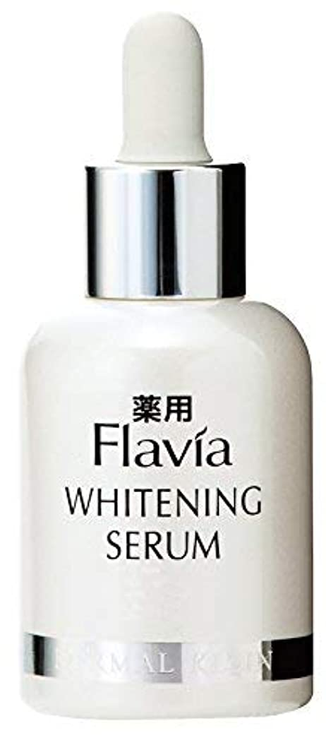 精神的に子小麦粉フォーマルクライン 薬用 フラビア ホワイトニングセラム 30ml 美白 美容液