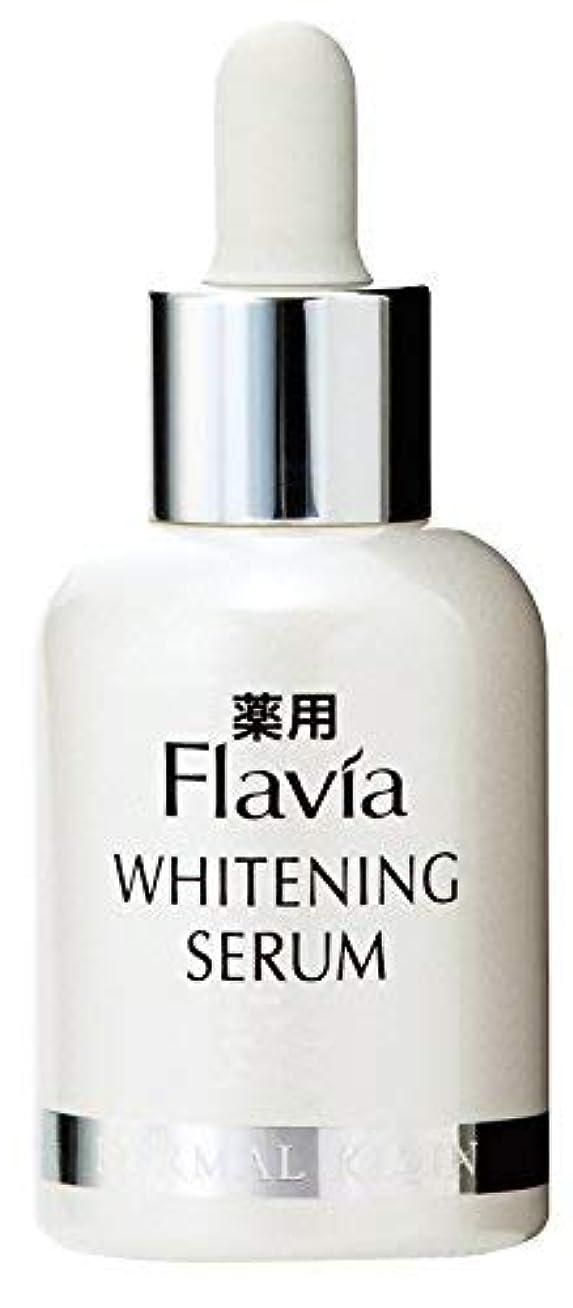 ブラウン罰する悪化させるフォーマルクライン 薬用 フラビア ホワイトニングセラム 30ml 美白 美容液