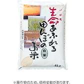 「生命あふれる田んぼのお米」!白米 4kg
