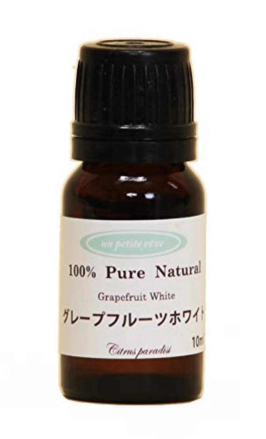 サドル士気うまくやる()グレープフルーツホワイト 10ml 100%天然アロマエッセンシャルオイル(精油)