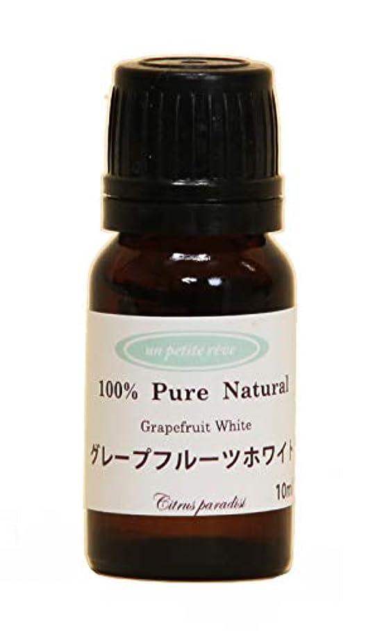 地域悪化させる冒険家グレープフルーツホワイト 10ml 100%天然アロマエッセンシャルオイル(精油)