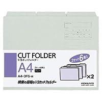 (まとめ) コクヨ 1/3カットフォルダー カラー A4 グレー A4-3FS-M 1パック(6冊) 【×10セット】 [簡易パッケージ品]