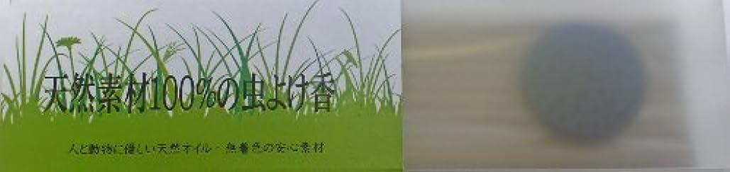 守る別に印象悠々庵 天然素材100%の虫よけ香