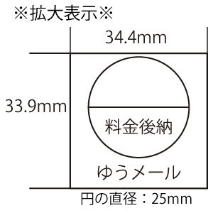料金後納 ゆうメール シール 40枚×50シートセット (2,000通分)