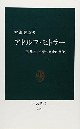 アドルフ・ヒトラー―「独裁者」出現の歴史的背景 (中公新書 (478))の詳細を見る