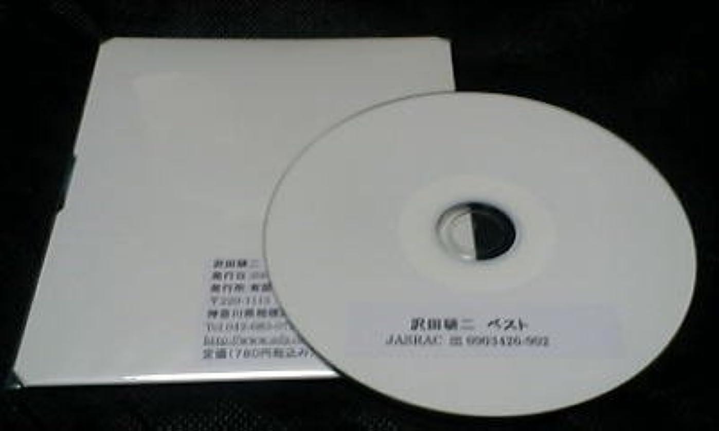 献身曲げるサイズギターコード譜シリーズ(CD-R版)/沢田研二 ベスト(全34曲収録)
