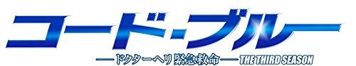 【早期購入特典あり】コード・ブルー -ドクターヘリ緊急救命- THE THIRD SEASON DVD-BOX(ポストカード付き)
