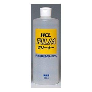 HCL FILMSクリーナー (業務用500cc)