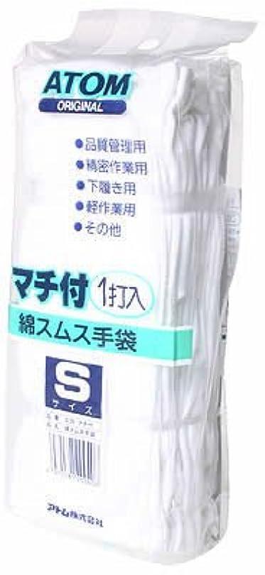 定刻グレー飼い慣らす綿100% スムス手袋 マチ付 S (12組入)