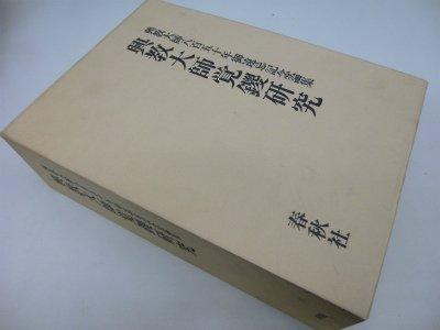 興教大師覚鑁研究―興教大師八百五十年御遠忌記念論集