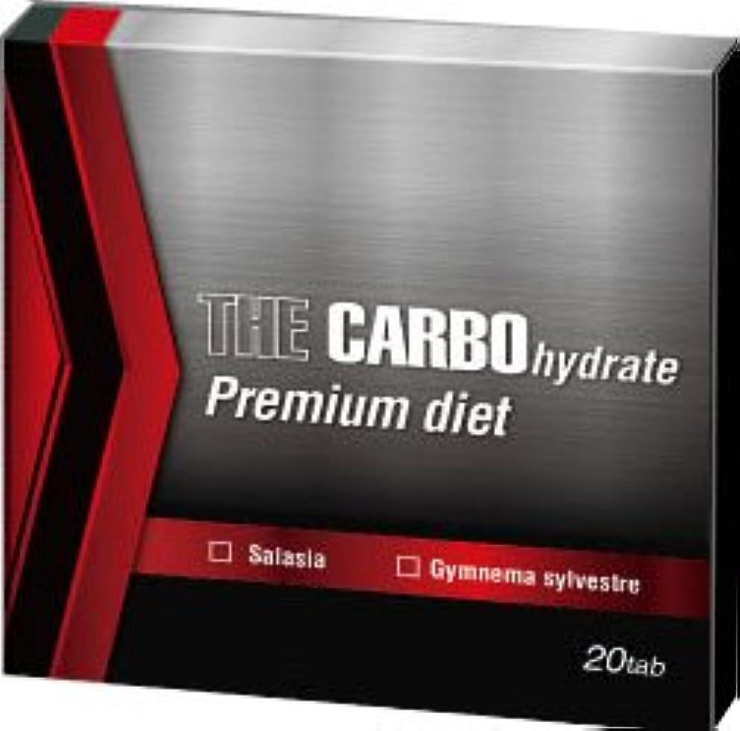 アジア人リス余裕があるザ?糖質プレミアムダイエット20Tab〔THE CARBO hydrate Premium daiet〕