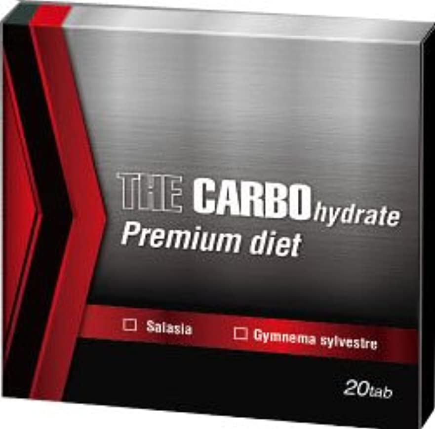 悪の調査誓うザ?糖質プレミアムダイエット20Tab〔THE CARBO hydrate Premium daiet〕