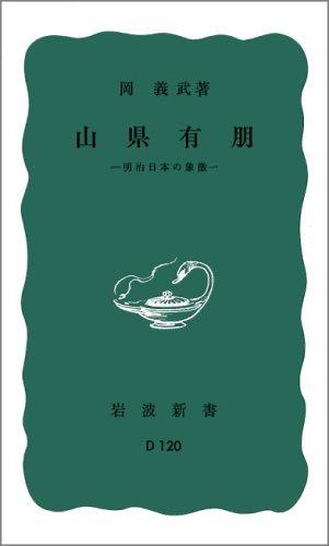 山県有朋――明治日本の象徴 (岩波新書)の詳細を見る
