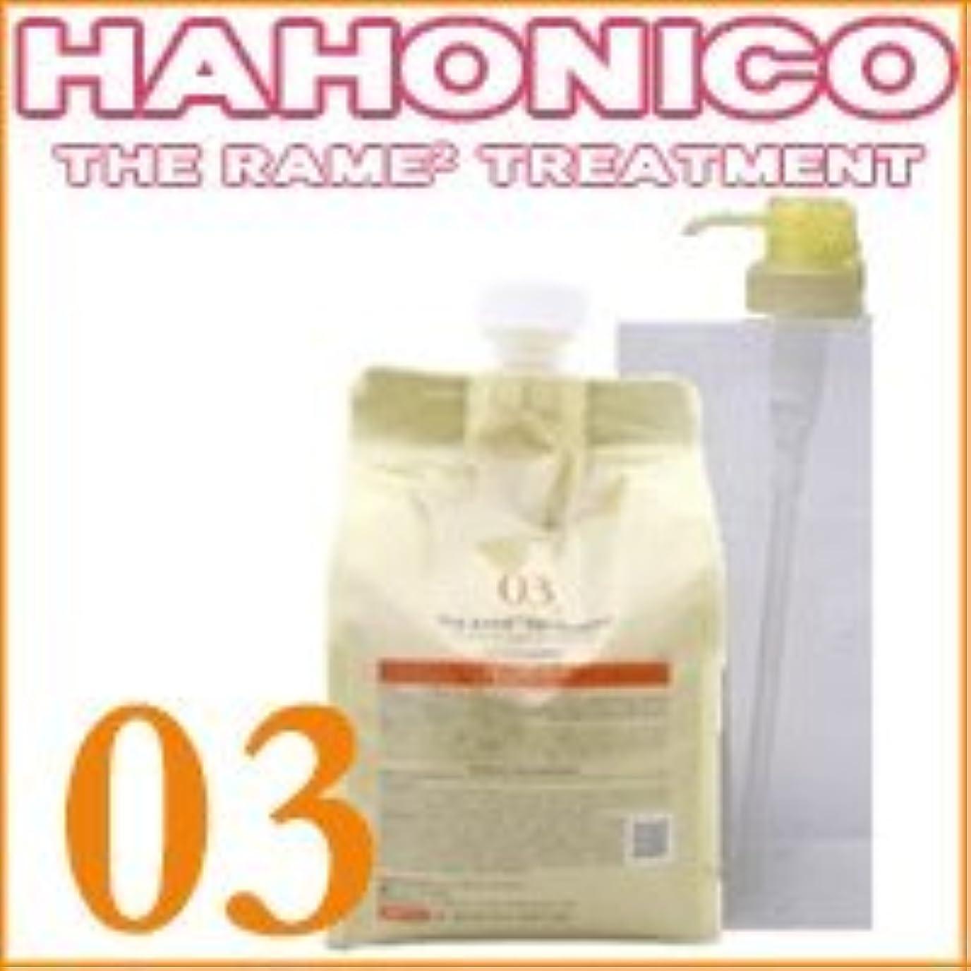 征服遺伝的アドバイスハホニコ ザラメラメ 3 反応型トリートメント 1000g 専用カバー&ポンプ付き