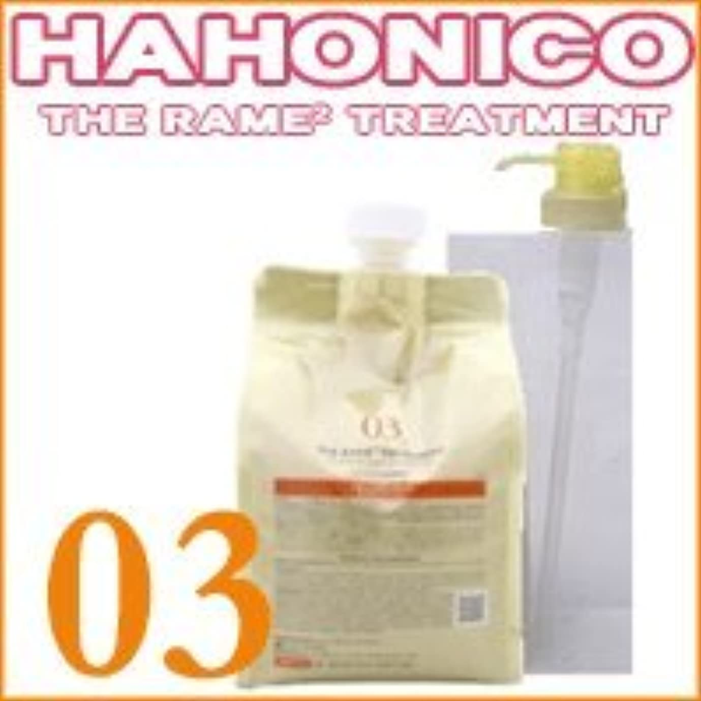 微弱若さ冷淡なハホニコ ザラメラメ 3 反応型トリートメント 1000g 専用カバー&ポンプ付き
