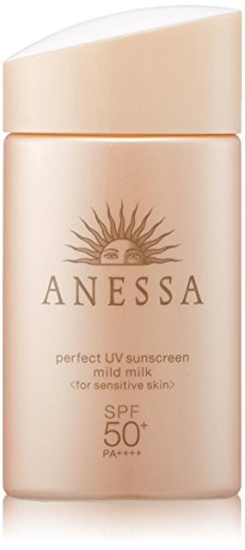 シュリンク案件希望に満ちたANESSA(アネッサ) アネッサ パーフェクトUV マイルドミルク SPF50+/PA++++ 無香料 単品 60mL