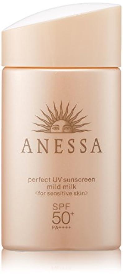 太鼓腹許可盆ANESSA(アネッサ) アネッサ パーフェクトUV マイルドミルク SPF50+/PA++++ 無香料 単品 60mL