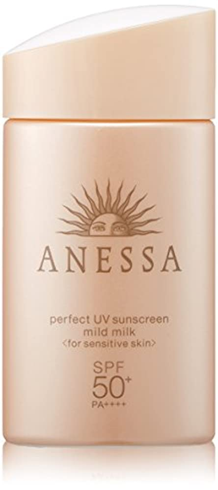 協同ペダル敬意を表するANESSA(アネッサ) アネッサ パーフェクトUV マイルドミルク SPF50+/PA++++ 無香料 単品 60mL