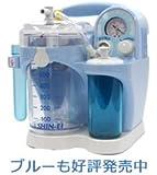 吸引器 パワースマイルKS-700(ブルー)シリコンオリーブ管付き【即日出荷】