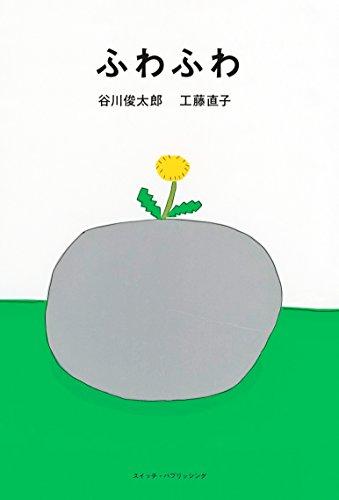 『ふわふわ』谷川俊太郎+工藤直子 対談集 (SWITCH LIBRARY)