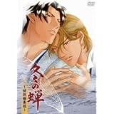 OVA「冬の蝉」~特別編集版~ [DVD]