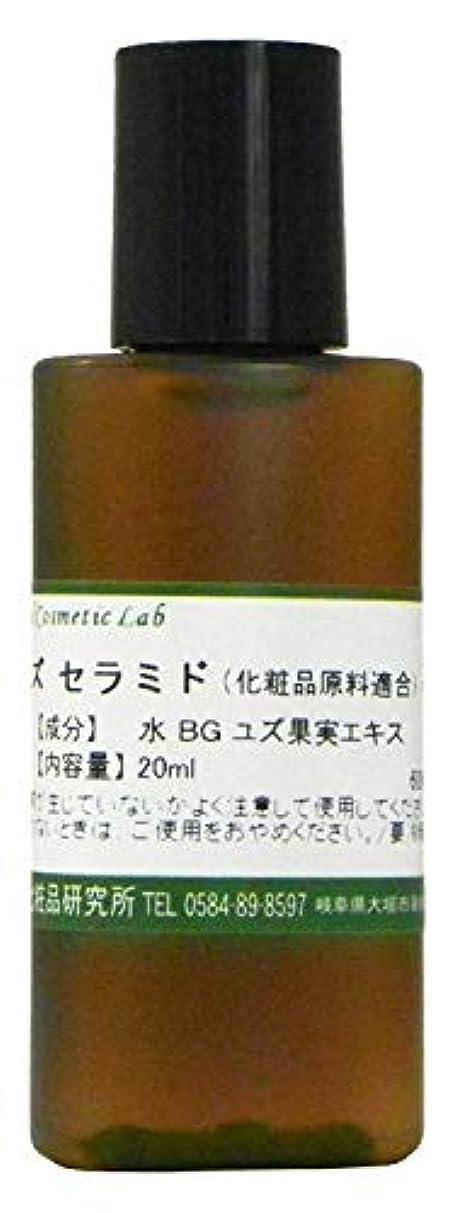 裏切るビザ赤字ユズセラミド 20ml 手作り化粧品 原料