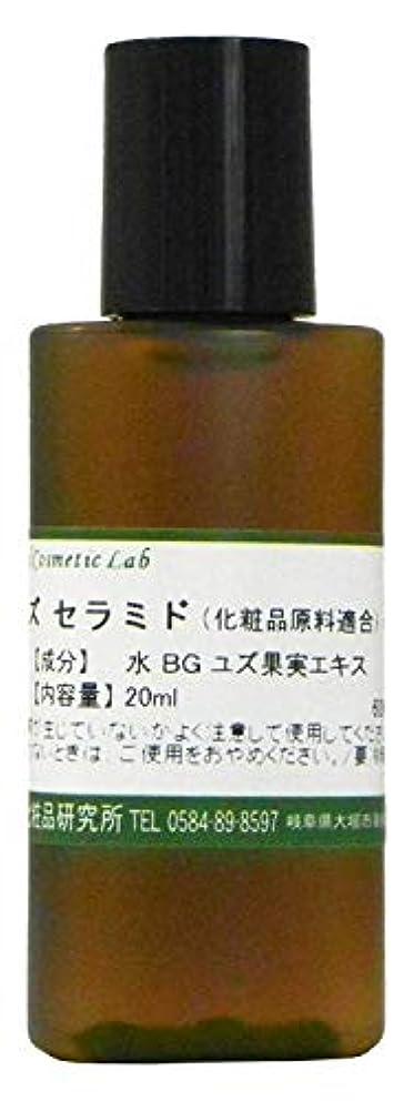 封建神経衰弱商標ユズセラミド 20ml 【手作り化粧品原料】