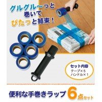 雑貨 生活日用品 便利な手巻きラップ6点セット SPP-10147