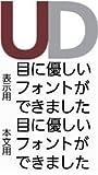 イワタ書体ライブラリー OpenType イワタUDゴシックRA 表示用/本文用