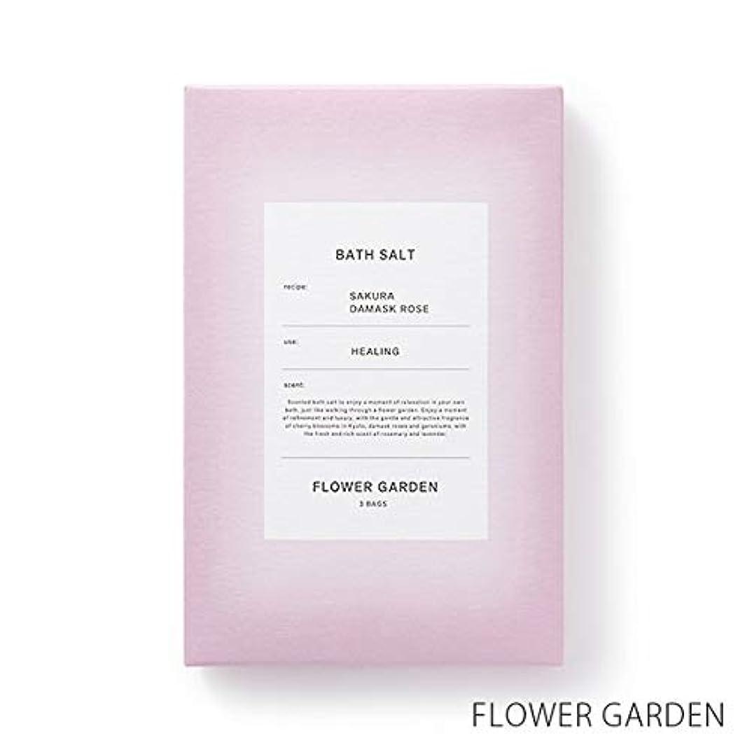 懇願する表面的なベイビー【薫玉堂】 バスソルト FLOWER GARDEN 花の庭 ピンク 和 桜の香り