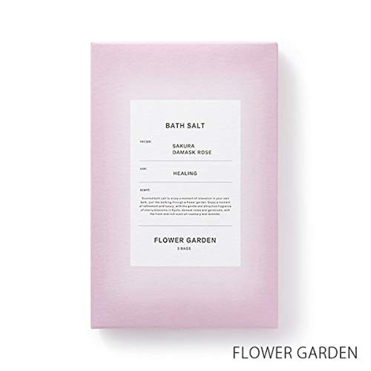 敬意静かに歯【薫玉堂】 バスソルト FLOWER GARDEN 花の庭 ピンク 和 桜の香り