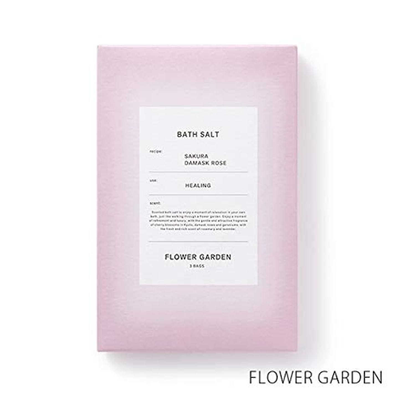 ストライド貝殻遅い【薫玉堂】 バスソルト FLOWER GARDEN 花の庭 ピンク 和 桜の香り