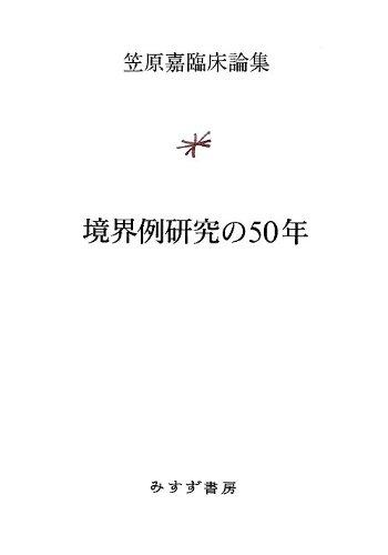 境界例研究の50年 (笠原嘉臨床論集)の詳細を見る
