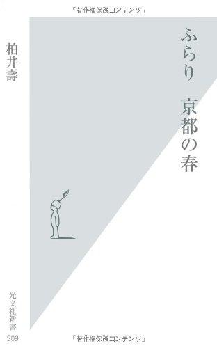 ふらり 京都の春 (光文社新書)の詳細を見る