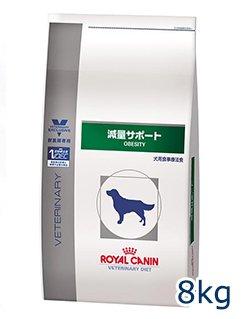 ロイヤルカナン 療法食 減量サポート 犬用 ドライ 8kg