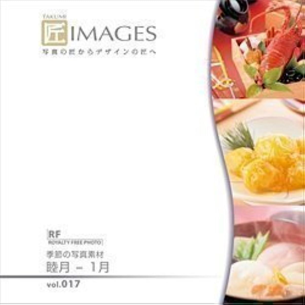 包囲再生可能騒乱匠IMAGES Vol.017 睦月-1月