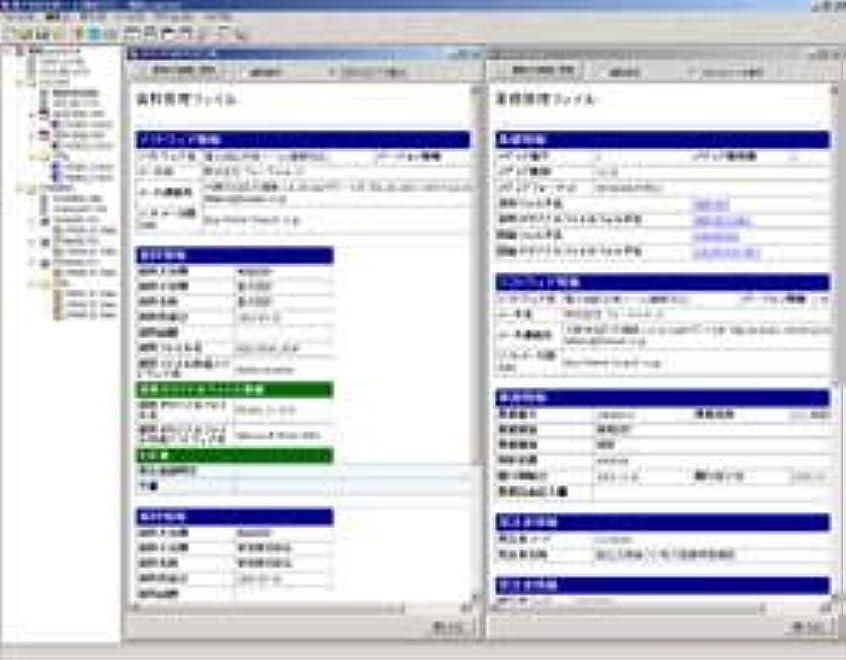 最小化する危険下着電子納品支援ツール(建築対応) Ver.7《Web認証版》