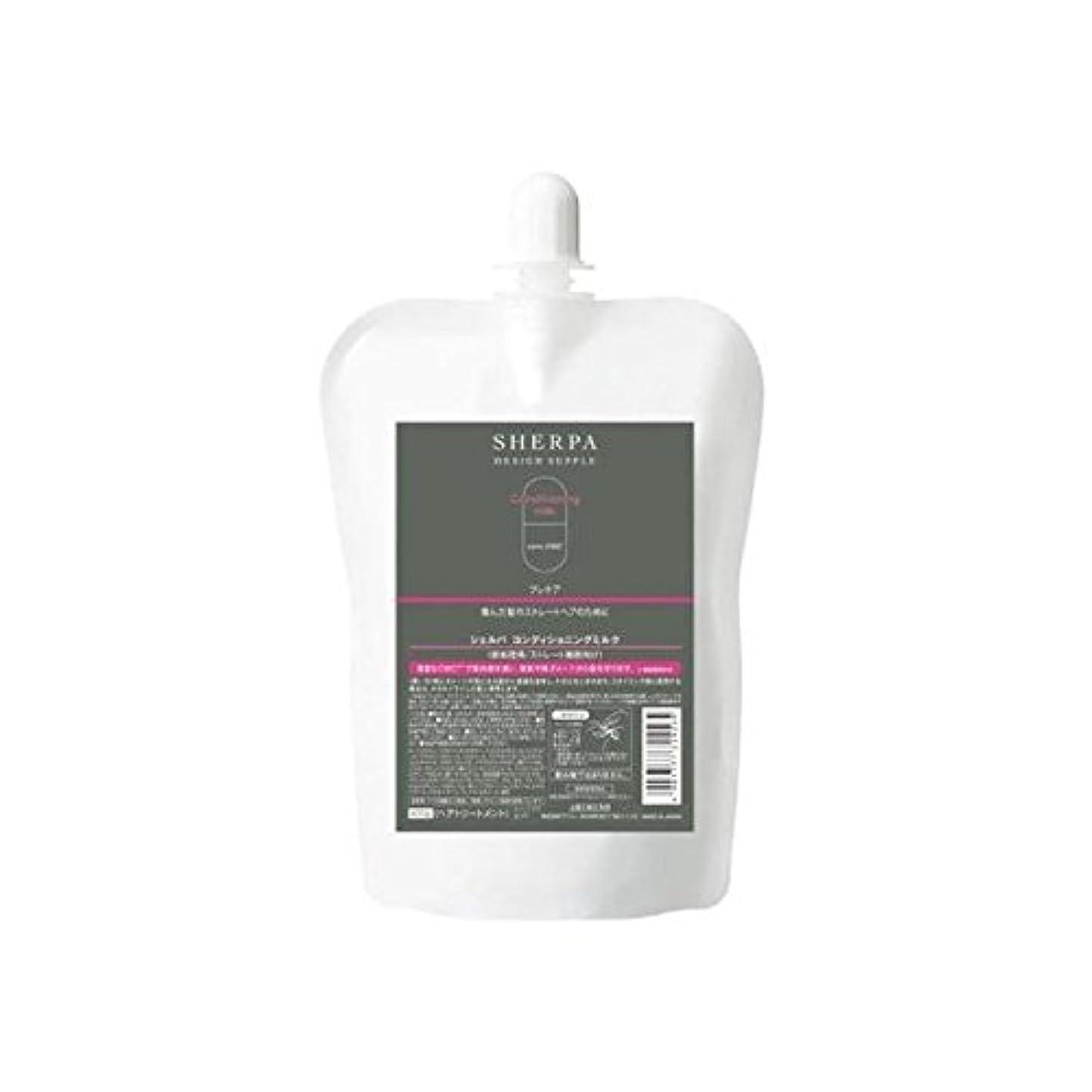 他の日溶接現実的シェルパ コンディショニングミルク 400gリフィル