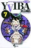 YAIBA―RAIJIN-KEN SAMURAI YAIBA KUROGANE (7) (少年サンデーコミックス)
