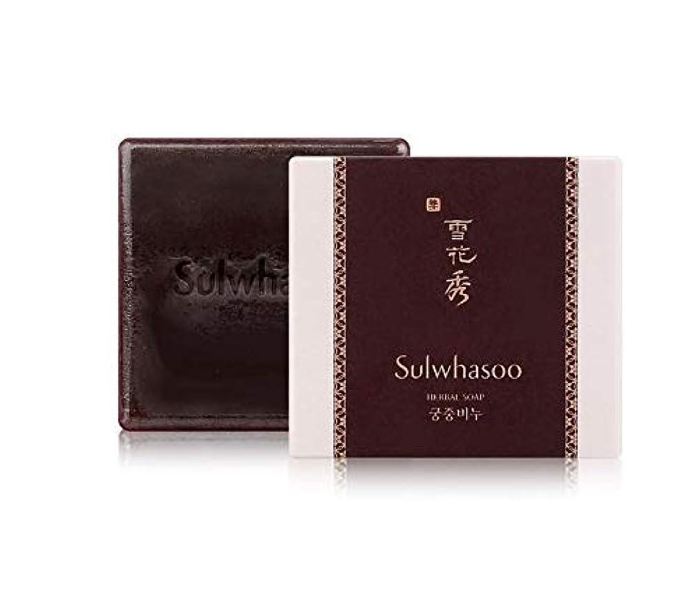 解明インフラ精通した[雪花秀] SULWHASOO HERBAL SOAP 宮中石鹸 (韩国正品)